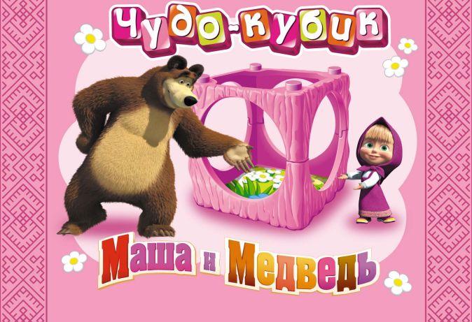 Чудо-кубик. Маша и Медведь