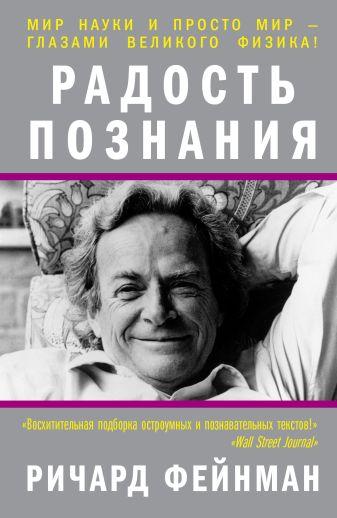 Фейнман Ричард - Радость познания обложка книги