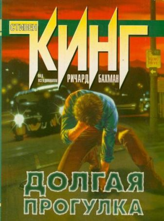 Кинг С. (под псевдонимом Ричард Бахман) - Долгая прогулка обложка книги