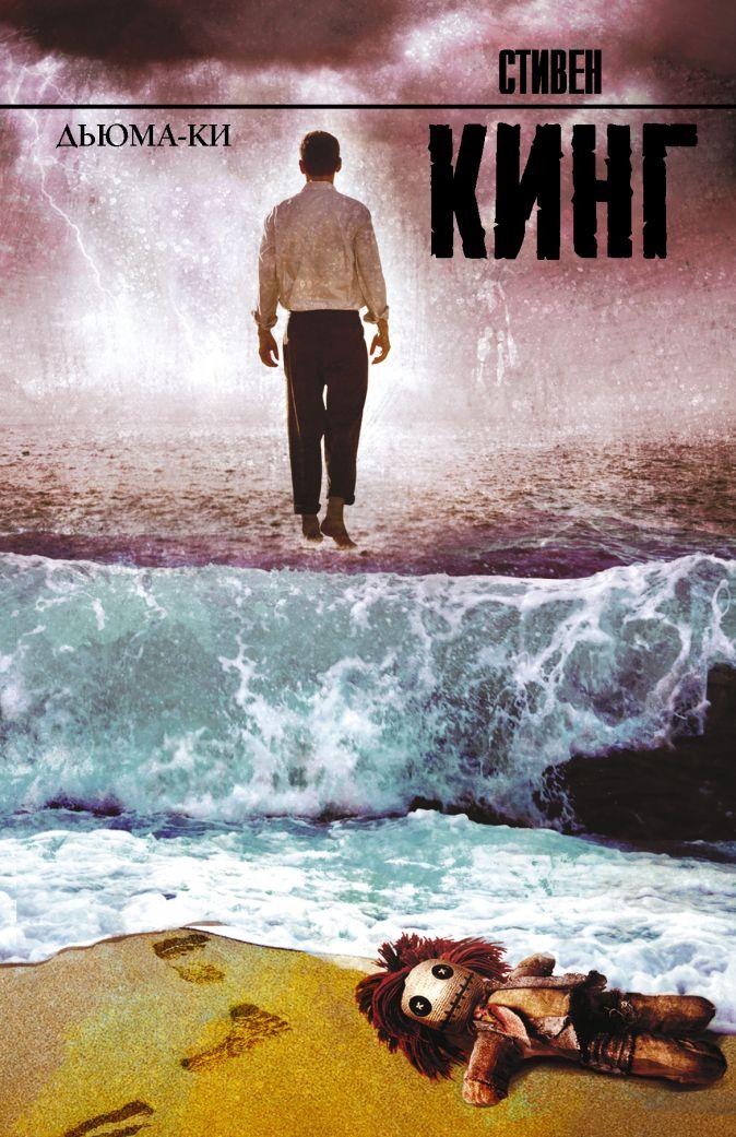 Стивен Кинг - Дьюма-Ки обложка книги