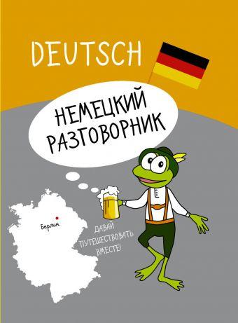 Немецкий разговорник .