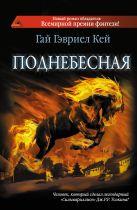 Кей Г.Г. - Поднебесная' обложка книги