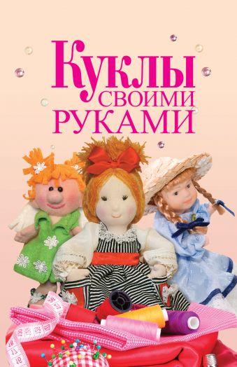 Куклы своими руками Афоничева Е.А.