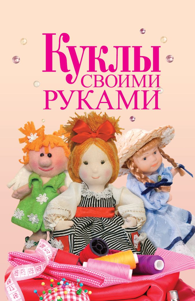 Афоничева Е.А. - Куклы своими руками обложка книги