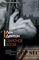 Дейтон Л. - Секретное досье' обложка книги