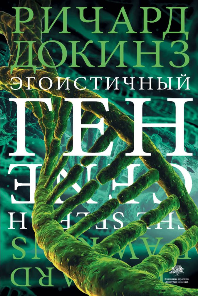 Ричард Докинз - Эгоистичный ген обложка книги