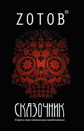 Зотов (Zотов) Г.А. - Сказочник обложка книги