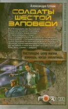 Гутник А., - Солдаты шестой заповеди' обложка книги