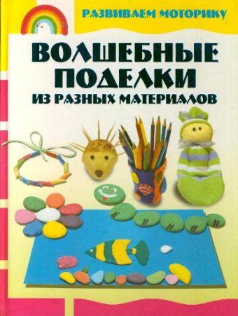 Волшебные поделки из разных материалов Аксенова А.А.