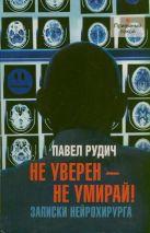 Рудич П., - Не уверен - не умирай! Записки нейрохирурга' обложка книги
