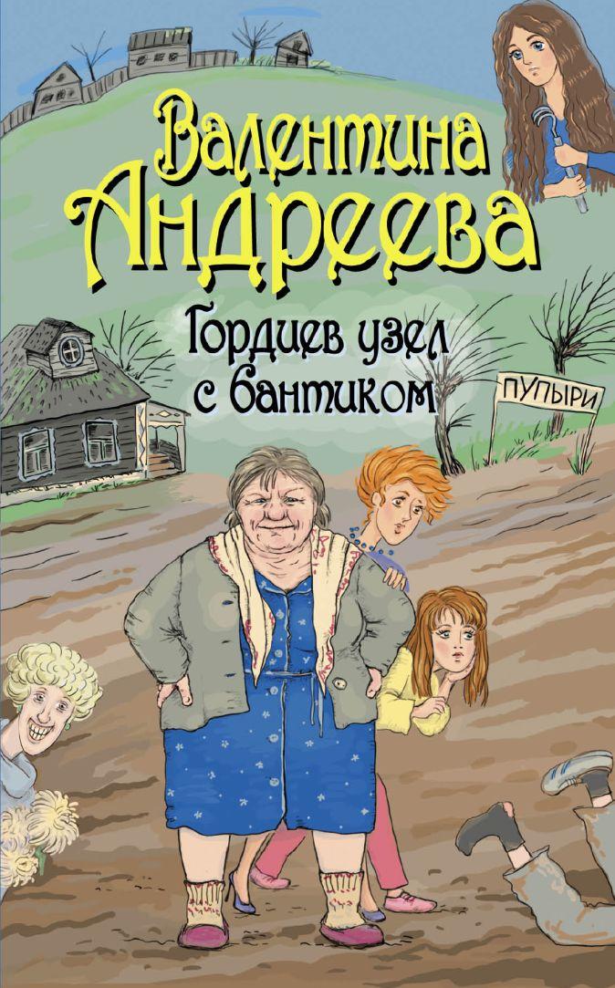 Андреева В. - Гордиев узел с бантиком обложка книги