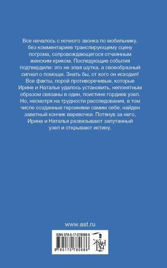 Гордиев узел с бантиком Андреева В.