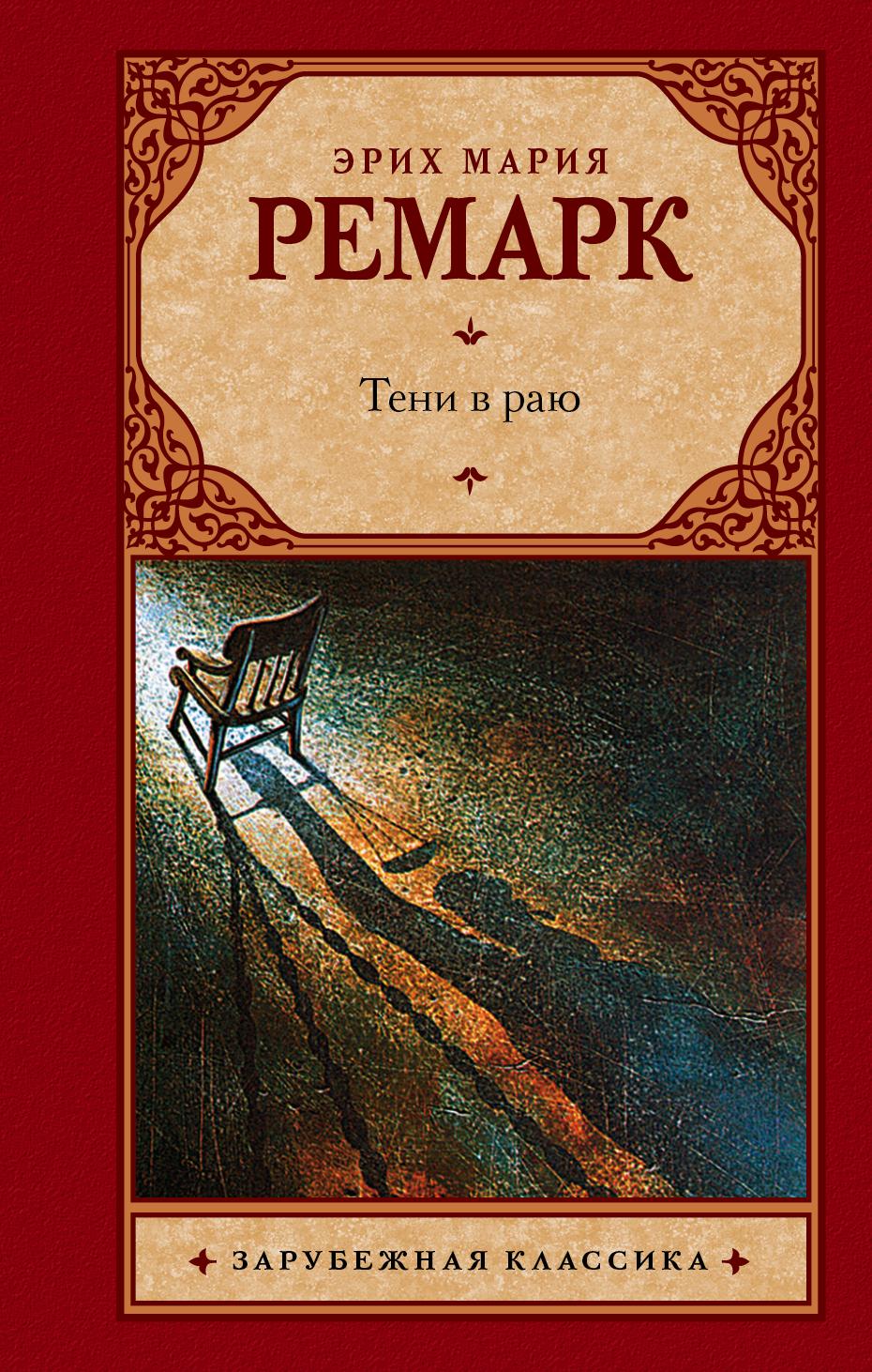 Ремарк Эрих Мария Тени в раю тени в раю