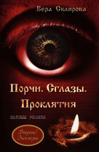 Вера Склярова - Порчи. Сглазы. Проклятия. Полные знания обложка книги