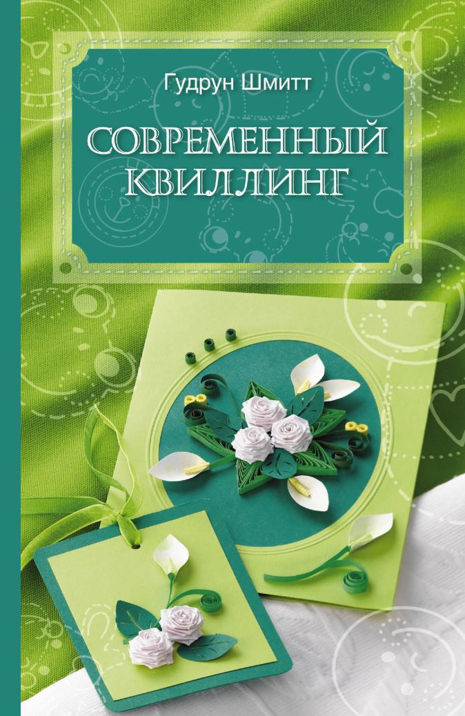 Шмитт Г. - Современный квиллинг обложка книги