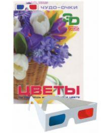 Цветы. 3 D