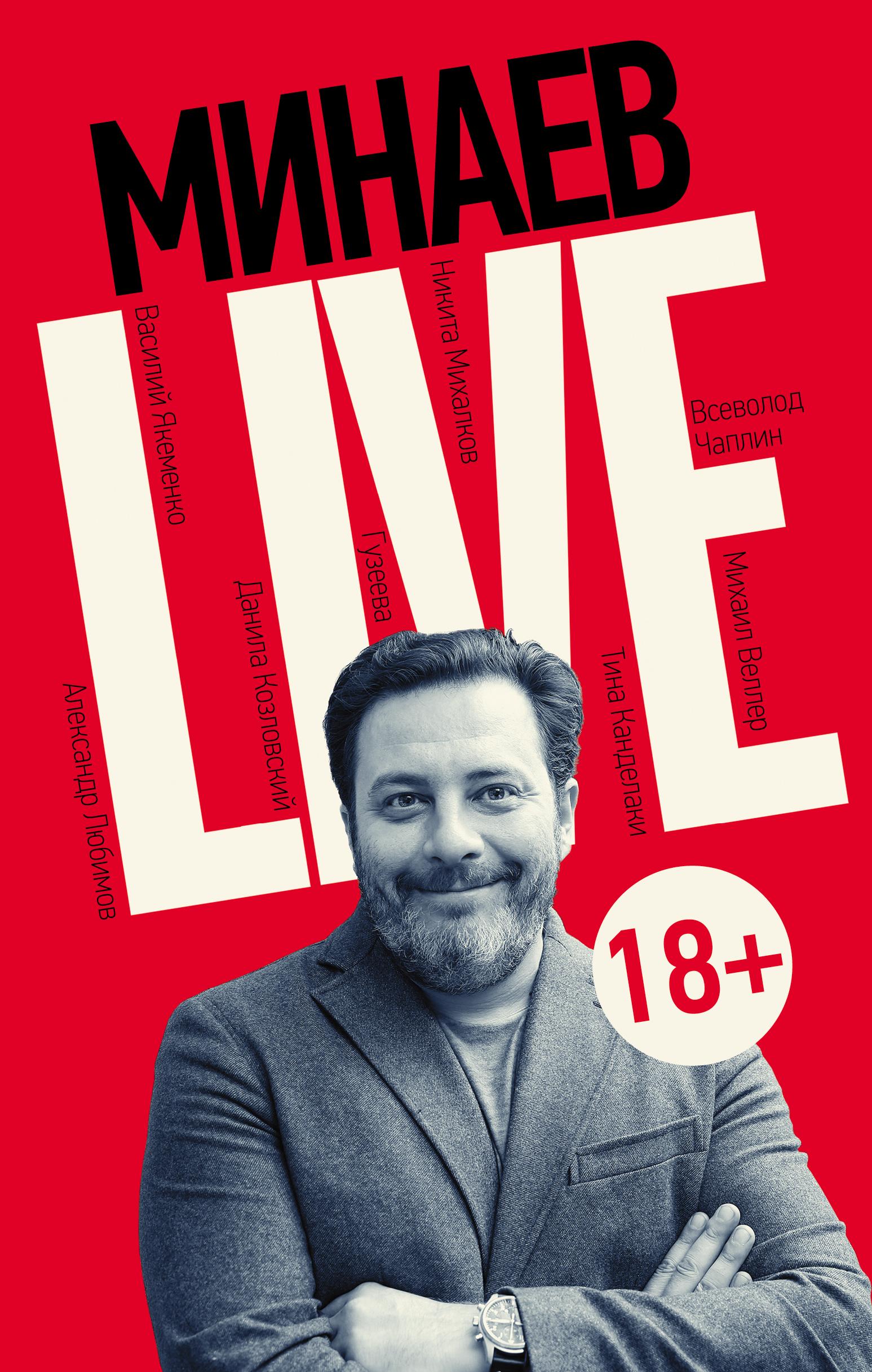 Сергей Минаев Минаев Live минаев с аудиокн минаев духless 21 века селфи
