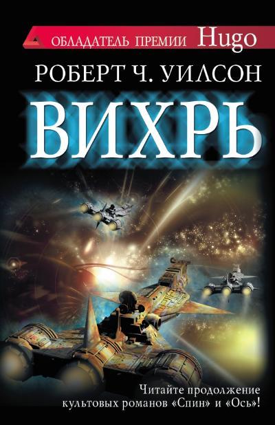 Роберт Чарльз Уилсон - Вихрь обложка книги