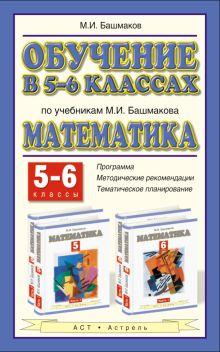 Математика. 5–6 классы. Методическое пособие