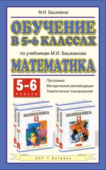 Математика. 5–6 классы. Методическое пособие Башмаков М.И.