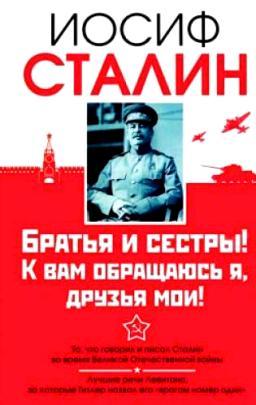 Сталин. Братья и сестры! К вам обращаюсь я, друзья мои Сталин И.