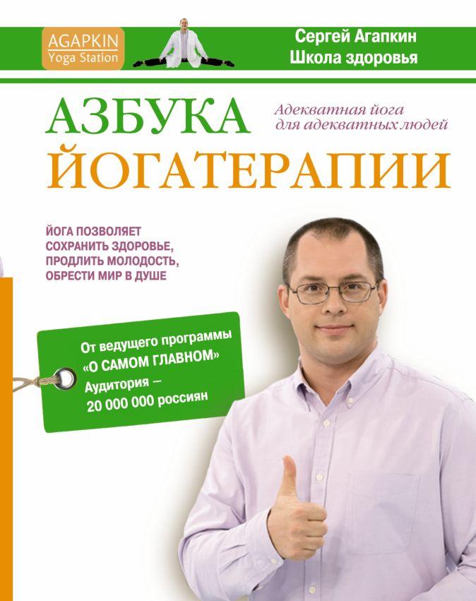 Агапкин С.Н. - Азбука йогатерапии обложка книги