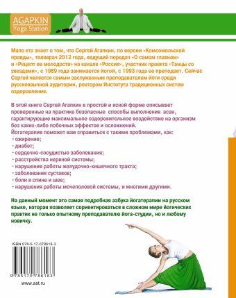 Азбука йогатерапии Агапкин С.Н.