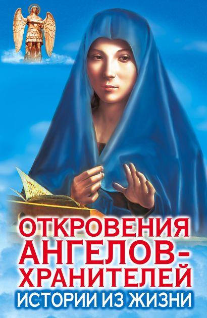 Откровения Ангелов-Хранителей. Истории из жизни - фото 1