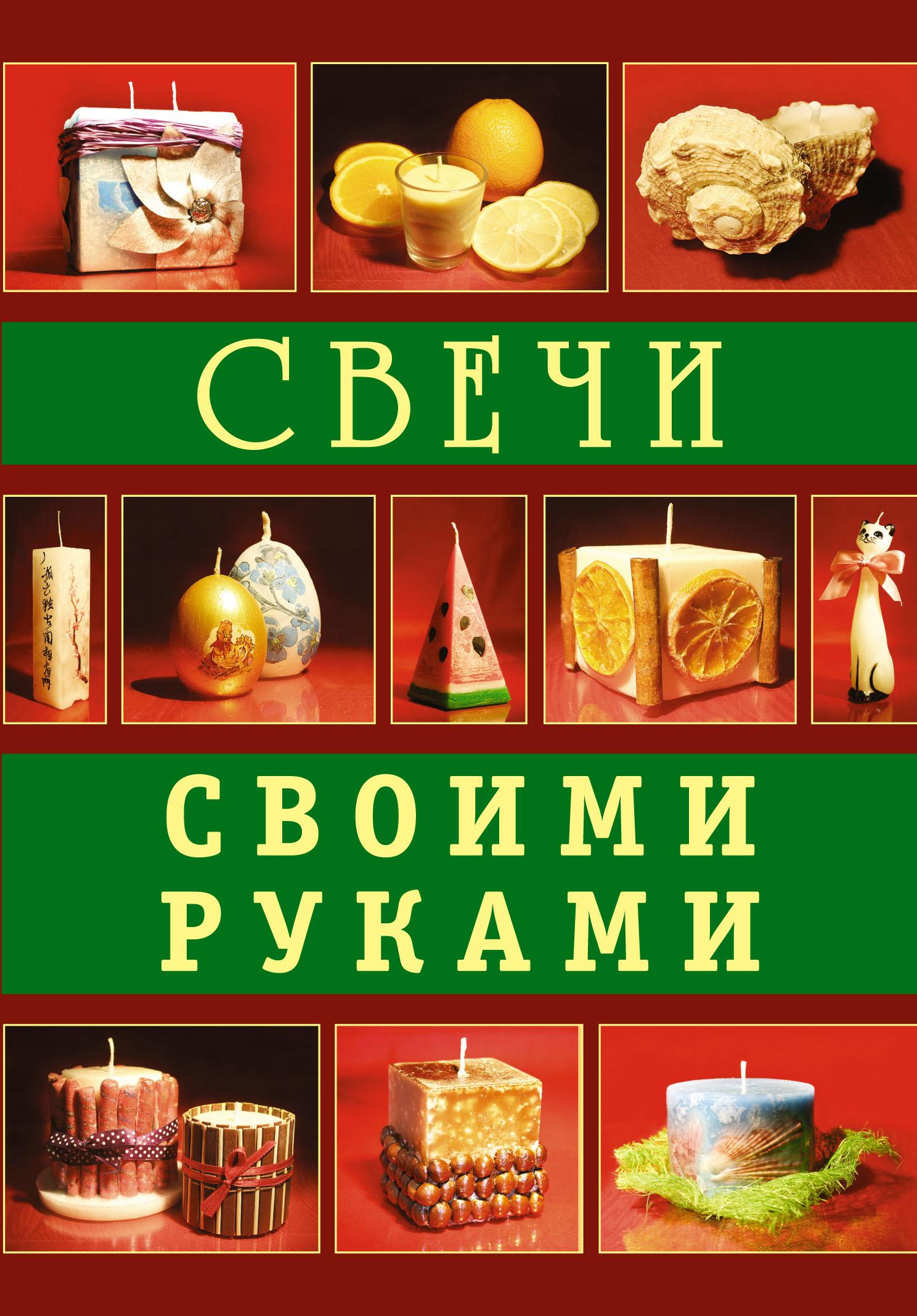 Букин Д. Свечи своими руками