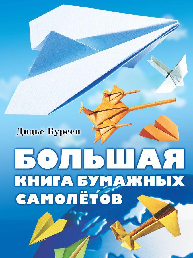 Котельникова Т.М. - Большая книга бумажных самолетов обложка книги