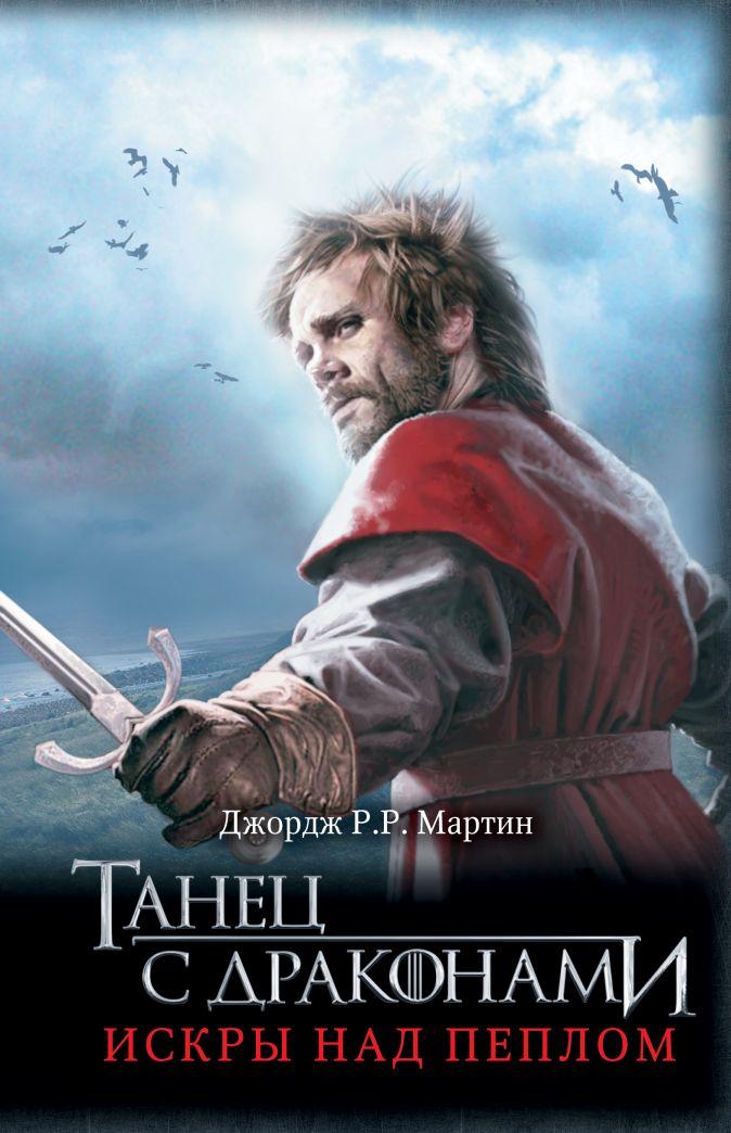 Джордж Р.Р. Мартин - Танец с драконами: Искры над пеплом обложка книги