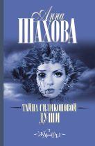 Шахова А. - Тайна силиконовой души' обложка книги