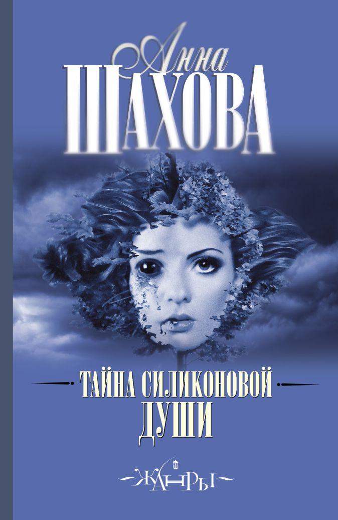 Шахова А. - Тайна силиконовой души обложка книги
