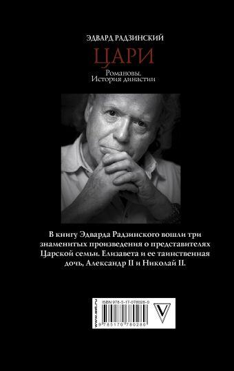 Цари. Романовы. История династии Радзинский Э.С.