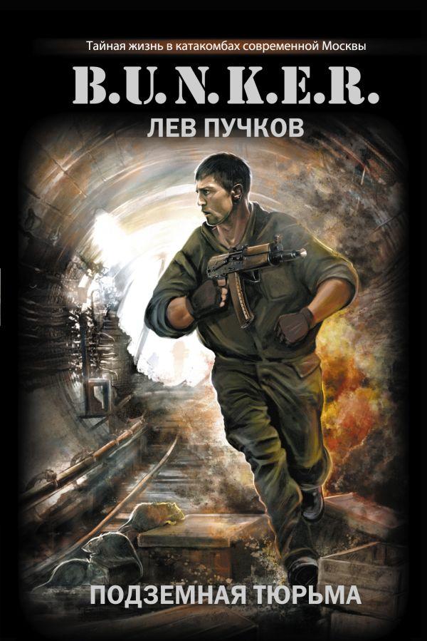 Подземная тюрьма Пучков Л.Н.