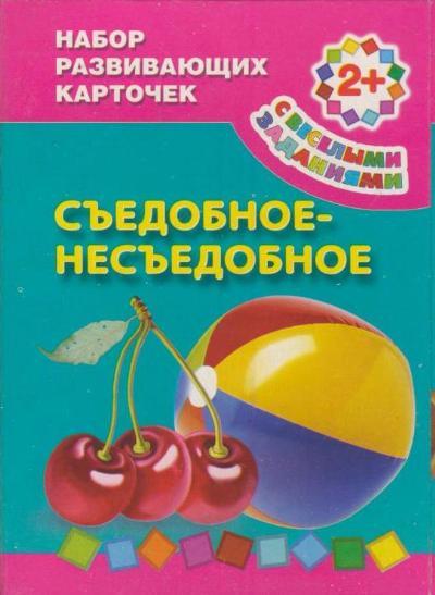 Съедобное-несъедобное 2+, Набор развивающих карточек Виноградова  Е.