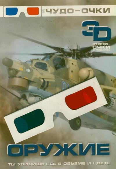 Оружие. 3 D Мерников А.Г.