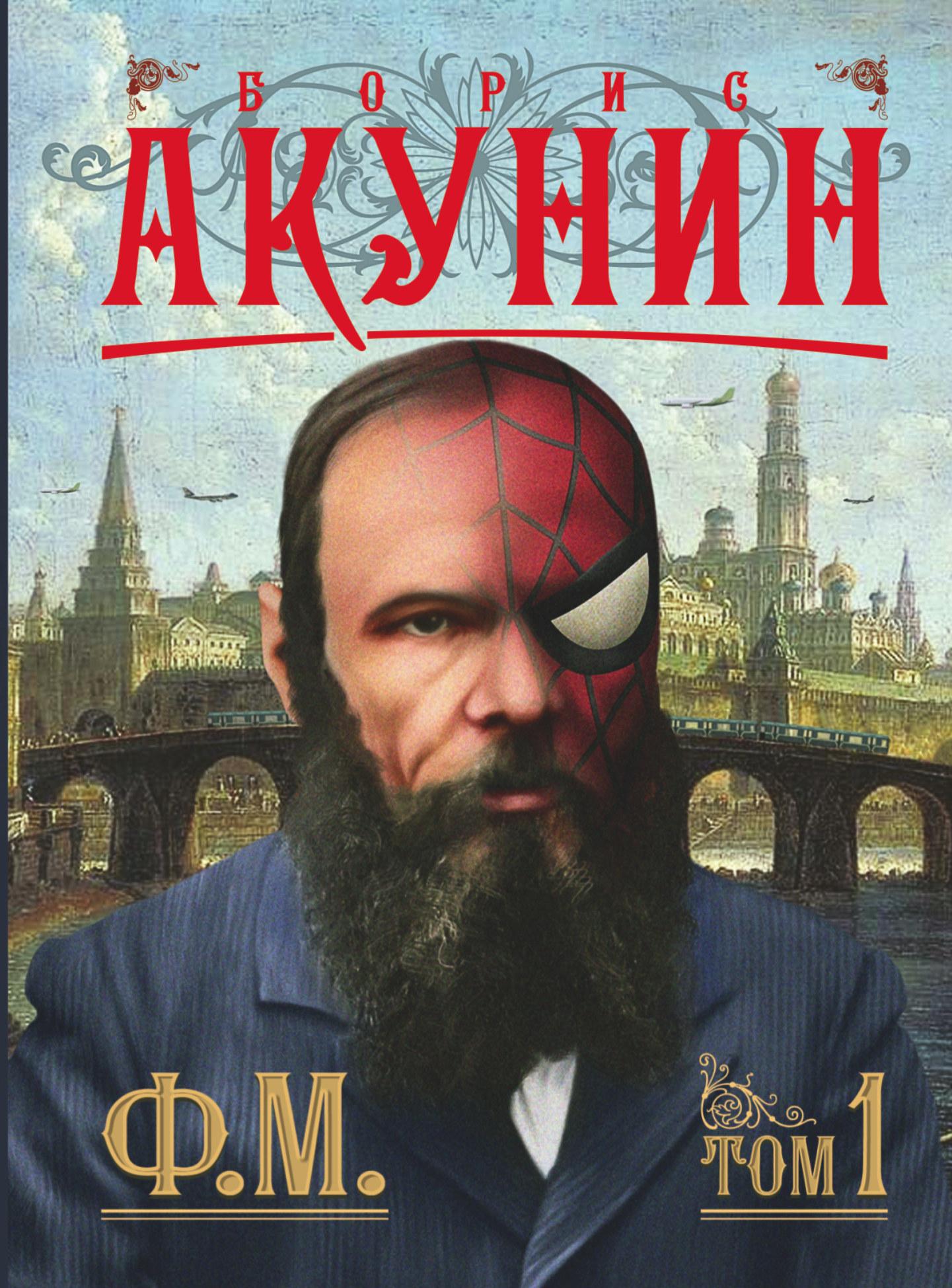 Борис Акунин Ф.М. Кн. 1 борис акунин вдовий плат роман