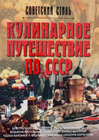 Кулинарное путешествие по СССР - фото 1