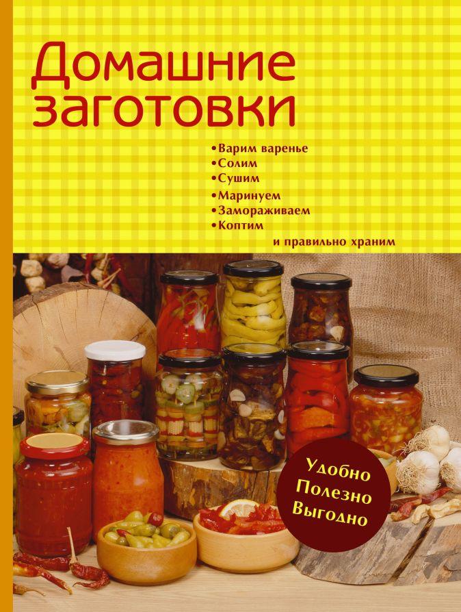 Ганс Хайнц К. - Домашние заготовки. Варим варенье, солим, сушим, маринуем, замораживаем, коптим и правильно храним обложка книги