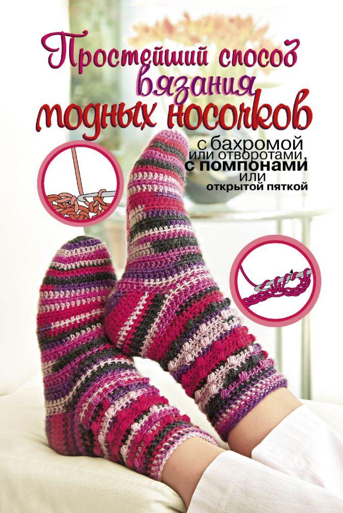 Мюллер Т. - Простейший способ вязания модных носочков обложка книги