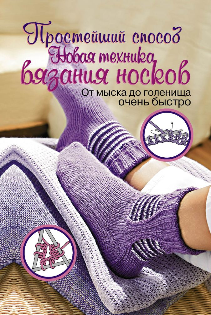 Хуг В. - Простейший способ. Новая техника вязания носков обложка книги