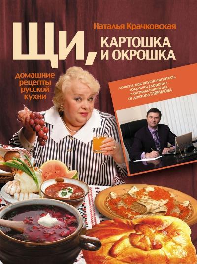 Щи, картошка и окрошка. Домашние рецепты русской кухни - фото 1