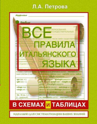 Петрова Л.А. - Все правила итальянского языка в схемах и таблицах обложка книги