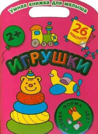 Игрушки. Цвет, форма, размер Дмитриева В.Г.