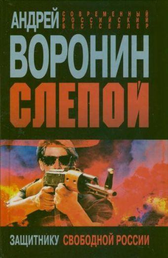 Защитнику свободной России Воронин А.Н.
