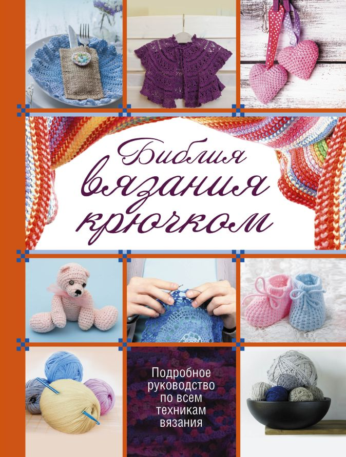 Кроуфут Дж. - Библия вязания крючком обложка книги