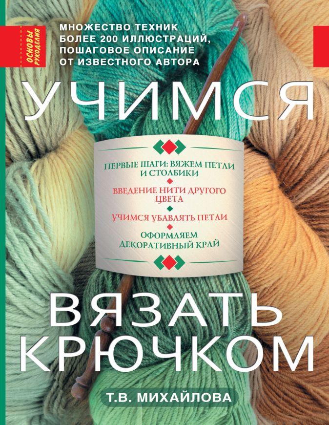 Михайлова Т.В. - Учимся вязать крючком обложка книги