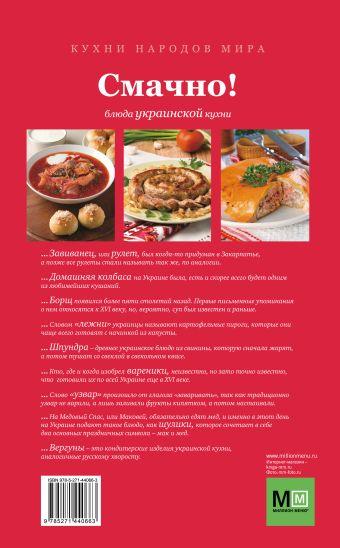 Смачно! Блюда украинской кухни