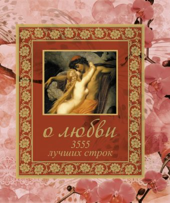 О любви. 3555 лучших строк Адамчик М.В.